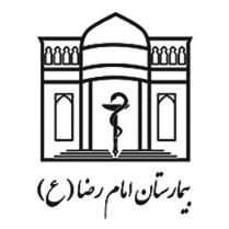 بیمارستان امام رضا (ع ) مشهد