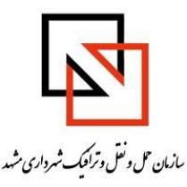 سازمان ترافیک مشهد
