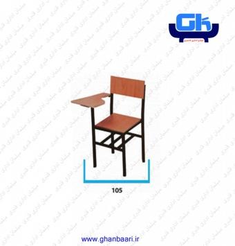 صندلی تحصلی فلزی مدل : گوهر