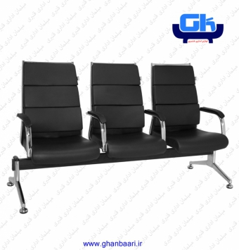 صندلی انتظار راحتیران مدل : W8000